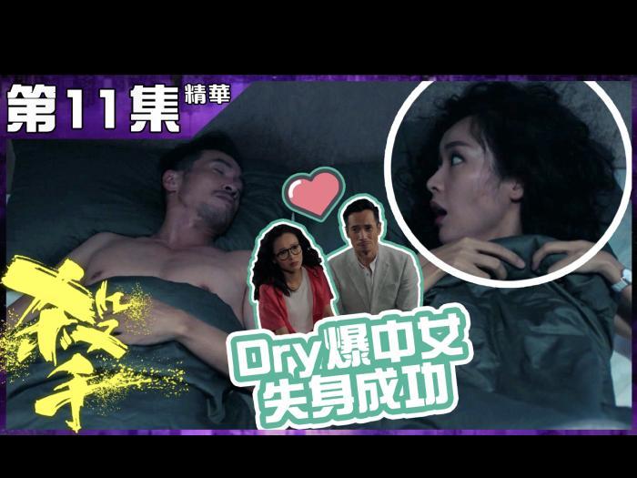第11集加長版精華 Dry爆中女失身成功