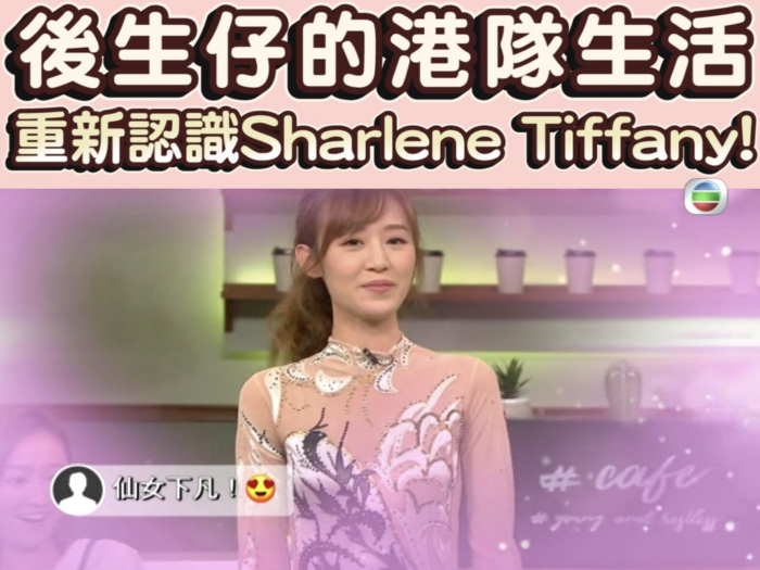 Sharlene同Tiffany嘅港隊生活