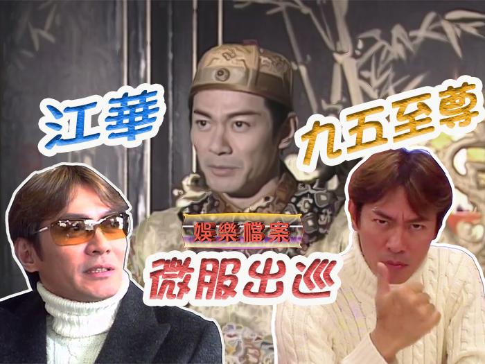 揭開江華皇帝的秘密