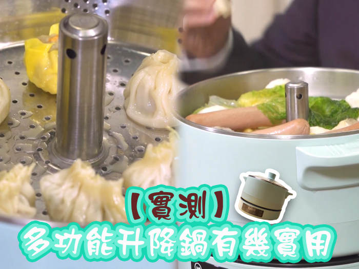實測多功能升降鍋有幾實用?