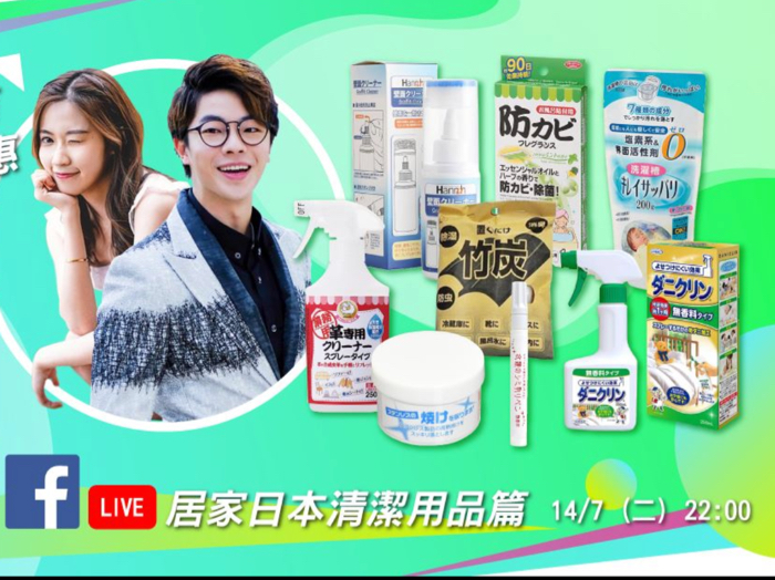 【big big購物直播】居家日本清潔用品篇💛