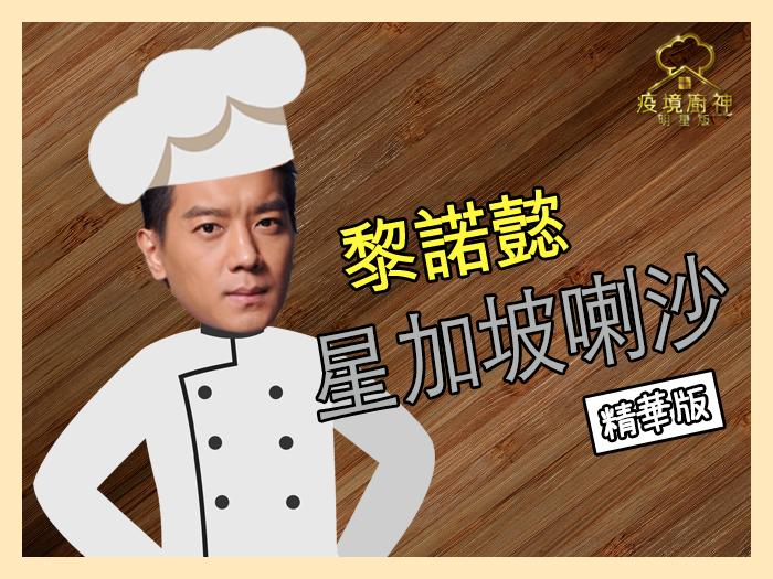 【 中國移動香港 5G 呈獻:疫境廚神明星版 】黎諾懿菜式精華十四