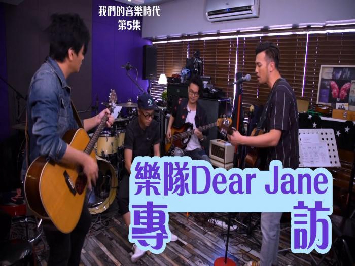 樂隊Dear Jane專訪