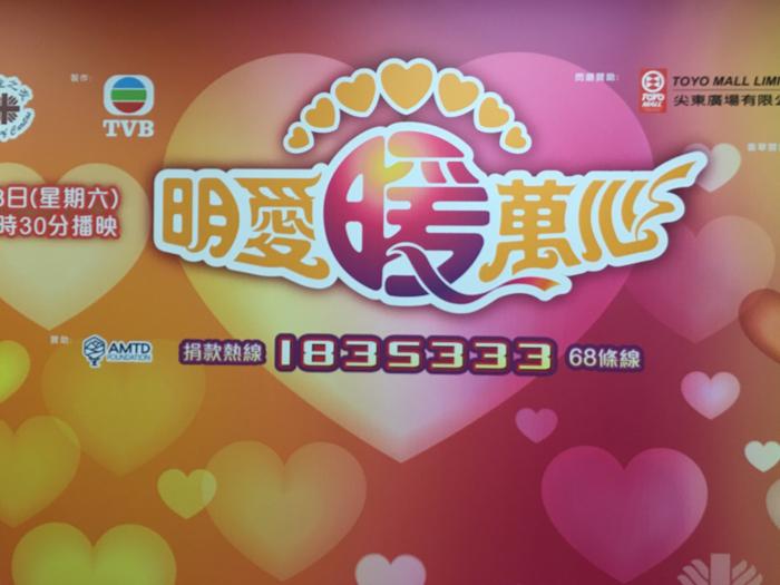 明愛暖萬心錄影2