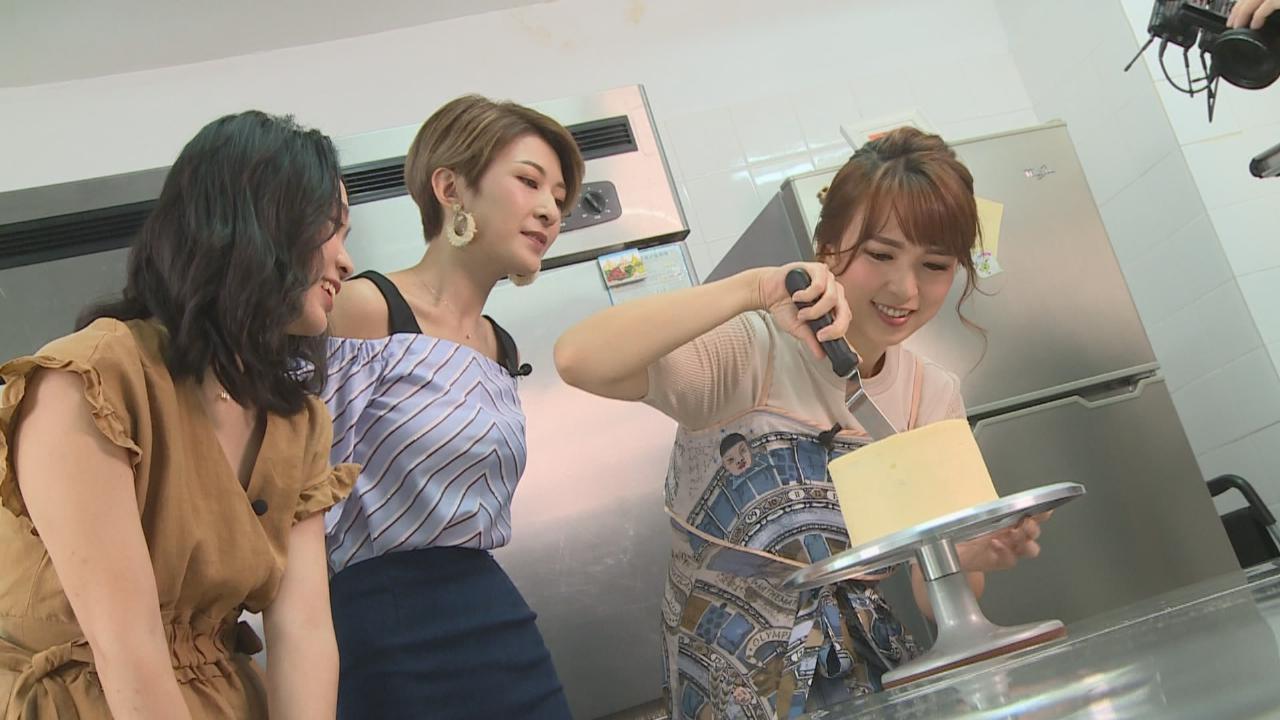 (國語)孫慧雪教做蛋糕感壓力 希望報讀製作甜品課程