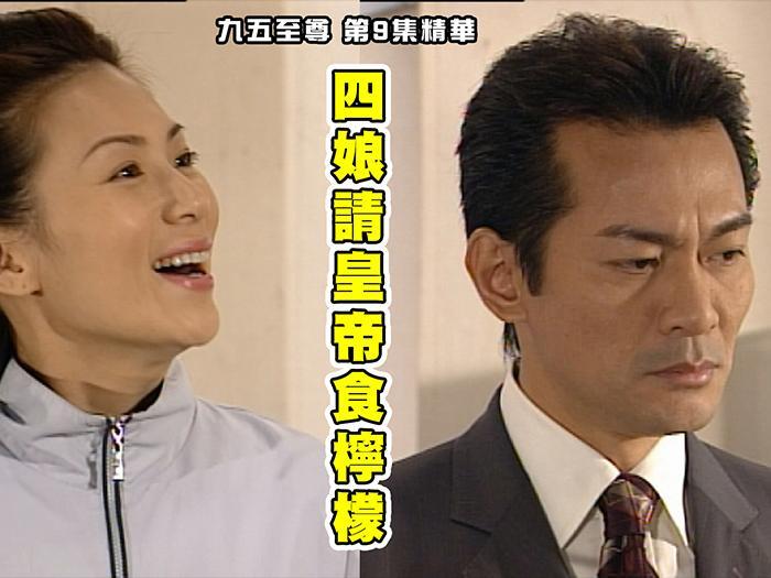 第9集精華  四娘請皇帝食檸檬