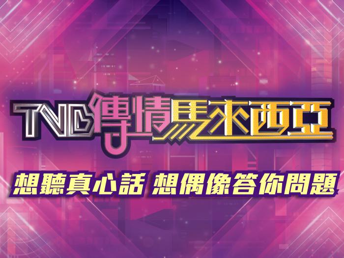 TVB傳情馬來西亞