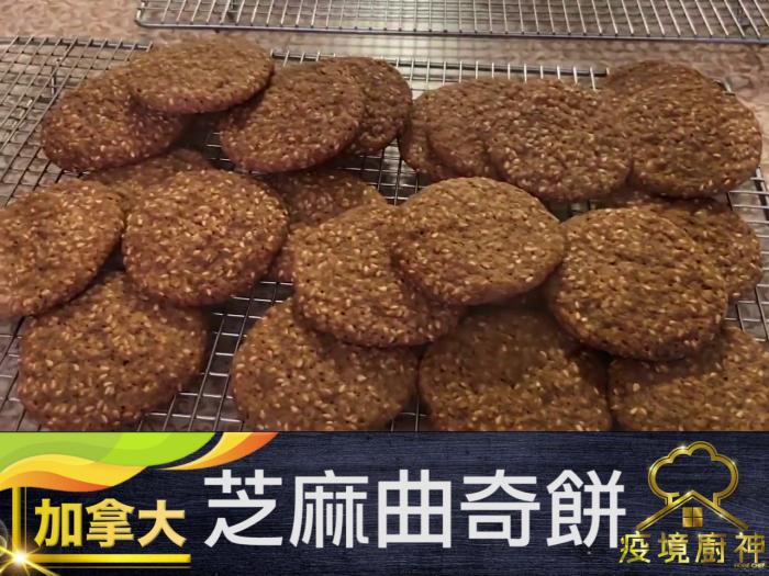 【 芝麻曲奇餅 】~來自加拿大嘅疫境廚神~自己炒芝麻 再做曲奇餅 香香脆脆 食到唔停口呀!