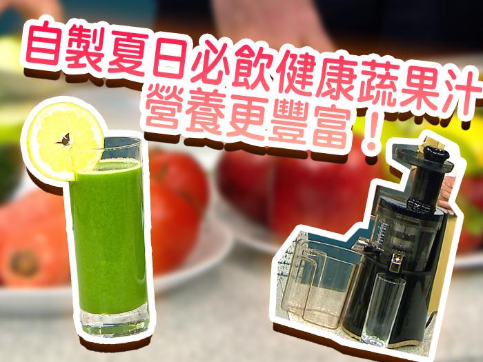 自製夏日必飲健康蔬果汁 營養更豐富?????