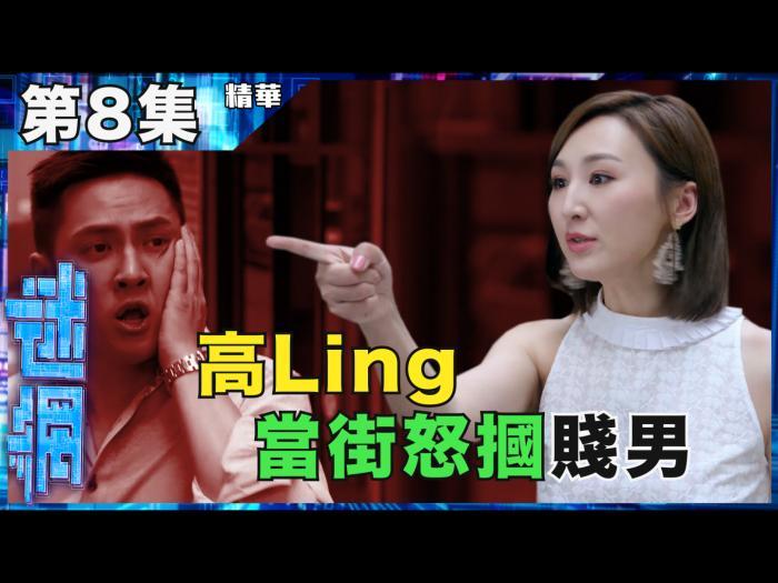 第8集精華  高Ling當街怒摑賤男