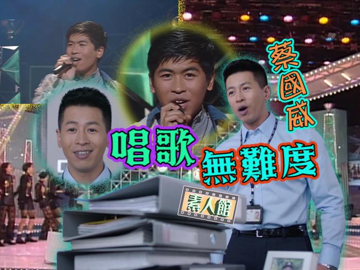蔡國威塵封26年的無綫第一次