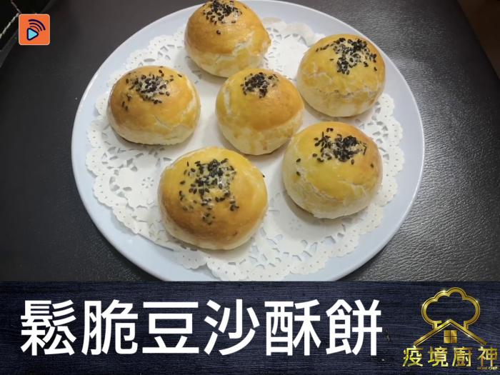【鬆脆豆沙酥餅】點先可以焗到鬆脆嘅中式酥餅? 秘訣就係搓油酥嘅方法!