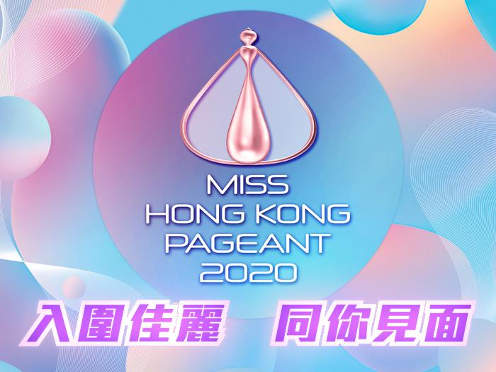 2020香港小姐 入圍佳麗同你見面