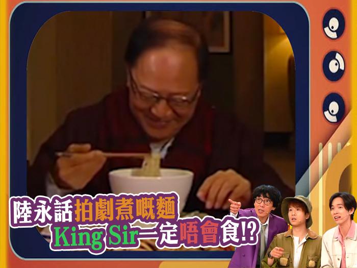 陸永話拍劇煮嘅麵 King Sir一定唔會食!?