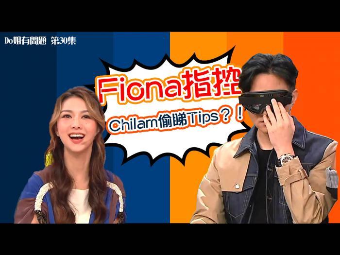 Fiona指控Chilam偷睇Tips?!