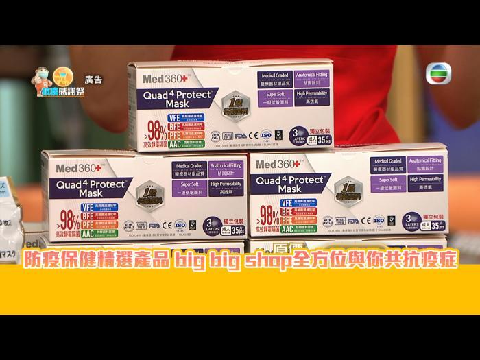防疫保健精選產品 big big shop全方位與你共抗疫症