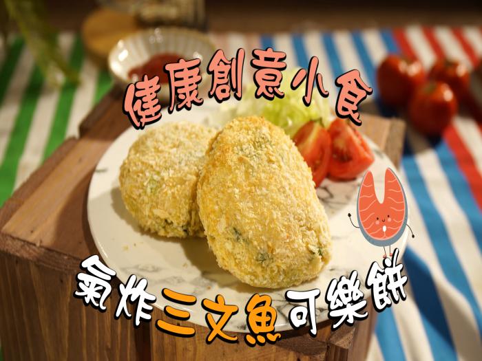 健康創意小食 氣炸三文魚可樂餅!?