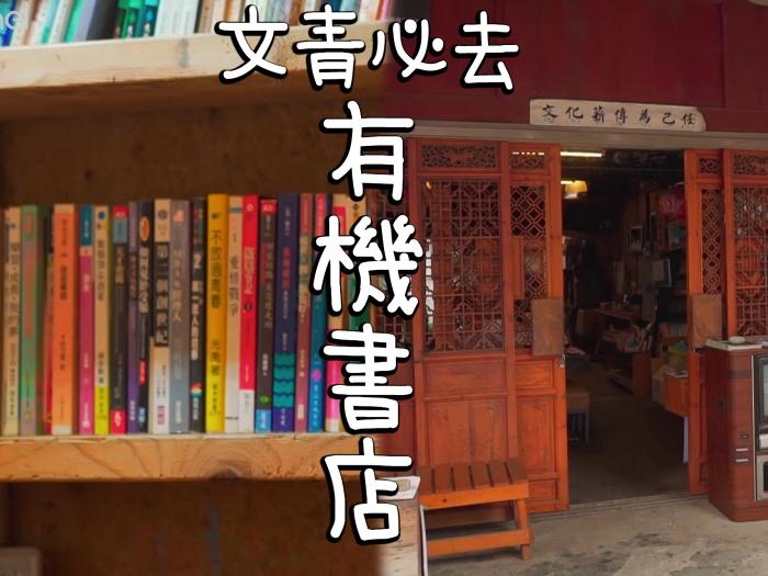 文青必去有機書店