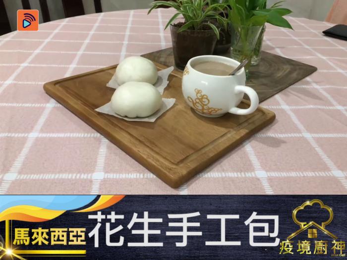 【花生手工包】~來自馬來西亞嘅疫境廚神~大家都唔敢出街飲茶 如果想食包 不如試下自己整?學識左手工整中式包 包花生餡得 換第二種餡一樣得!