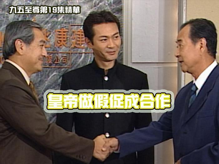 第19集精華  皇帝做假促成合作