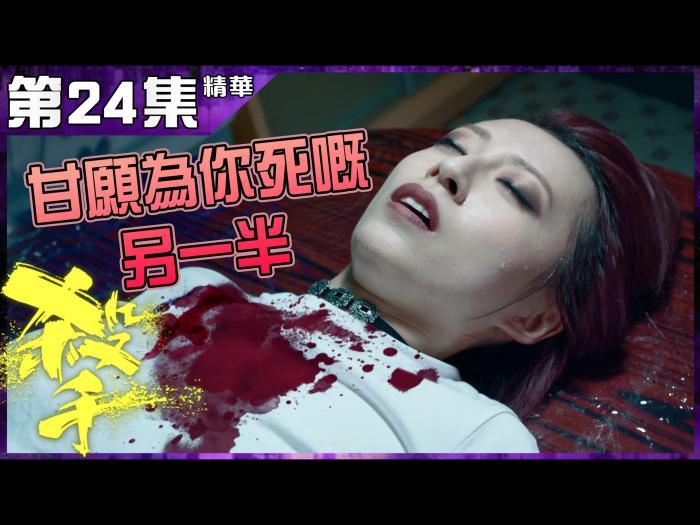 第24集精華  甘願為你死嘅另一半