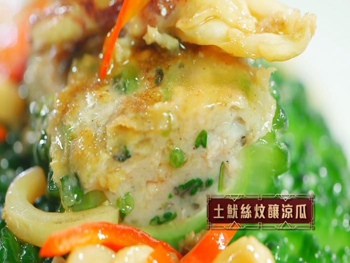 土魷絲炆釀涼瓜