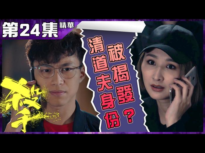 第24集加長版精華 清道夫身份被揭發?