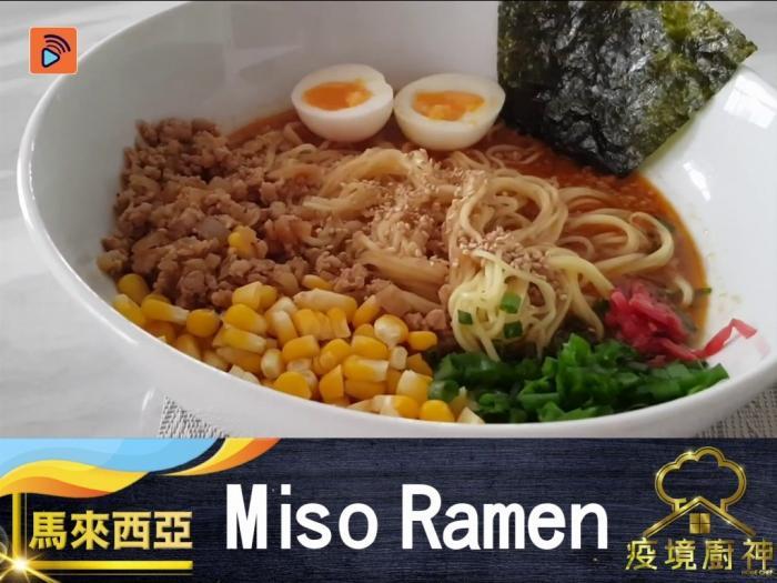【Miso Ramen】~來自馬來西亞嘅疫境廚神~好掛住日本嘅拉麵?不如試下自家製麵豉肉醬湯底!