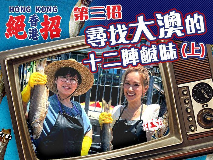 《香港絕招》第三招 – 尋找大澳的十二陣鹹味(上)