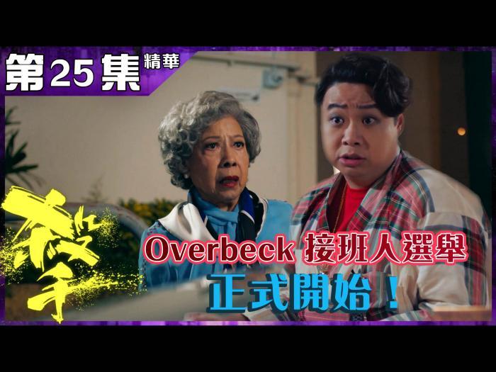 第25集加長版精華  Overbeck 接班人選舉正式開始!