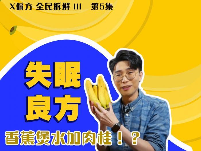香蕉煲水加肉桂可以醫失眠?