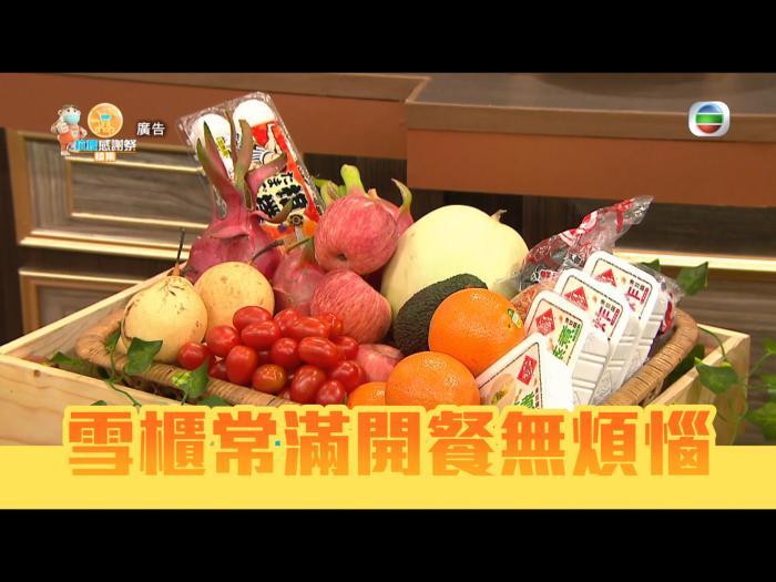 【big big shop抗疫感謝祭續集】雪櫃常滿開餐無煩惱