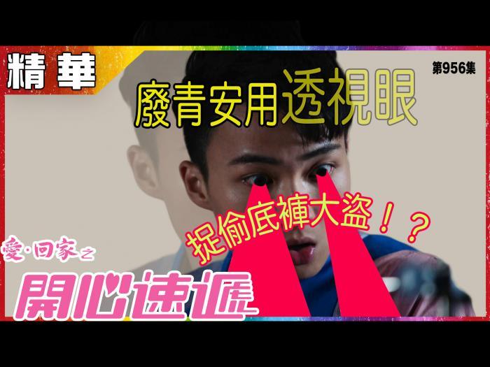 第956集精華 廢青安用透視眼捉偷底褲大盜!?