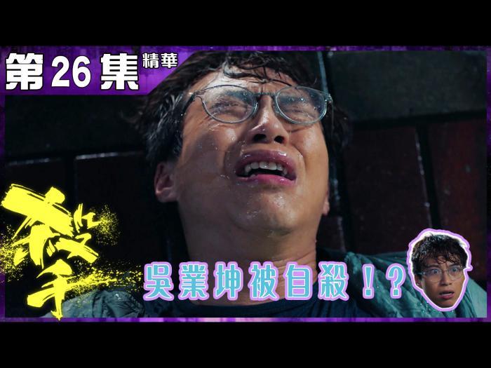 第26集精華 吳業坤被自殺!?