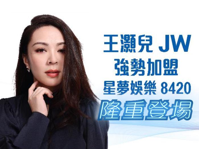 王灝兒 JW 強勢加盟 星夢娛樂 8420