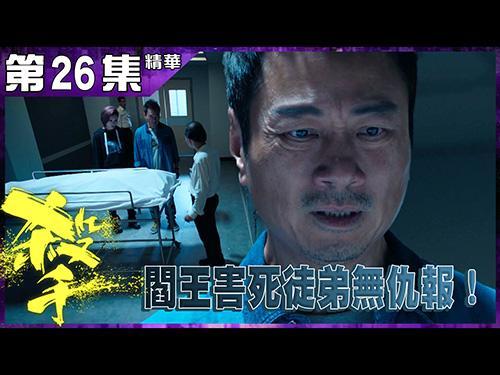 第26集加長版精華 閻王害死徒弟無仇報!