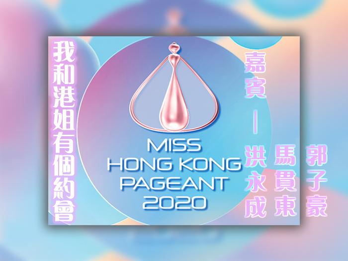 我和港姐有個約會EP.4 馬貫東、洪永城、郭子豪