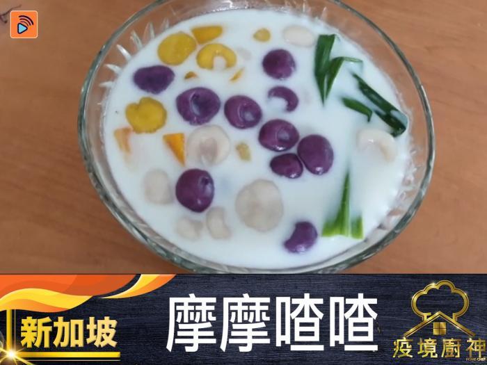 【摩摩喳喳】~來自新加坡嘅疫境廚神~由芋圓開始整嘅摩摩喳喳 椰汁底仲會加埋斑蘭葉一齊煮 一齊跟Auntie學最Classic嘅新加坡風味!