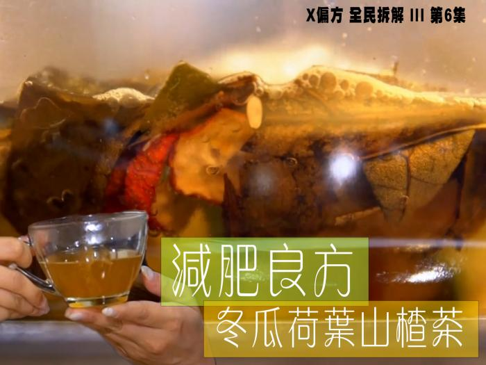 減肥良方 冬瓜荷葉山楂茶