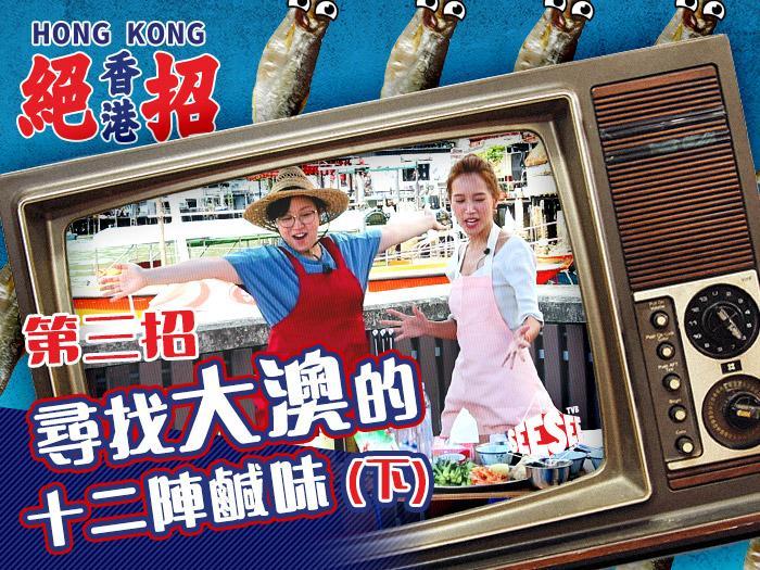 《香港絕招》第三招 – 尋找大澳的十二陣鹹味(下)