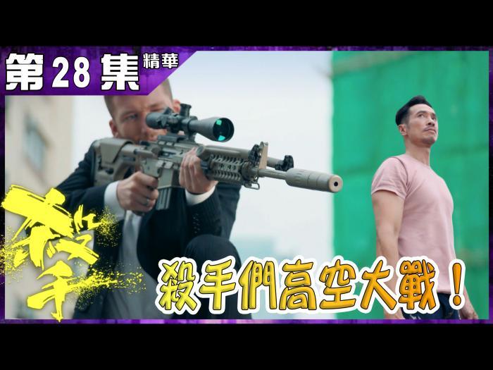 第28集精華 殺手們高空大戰!