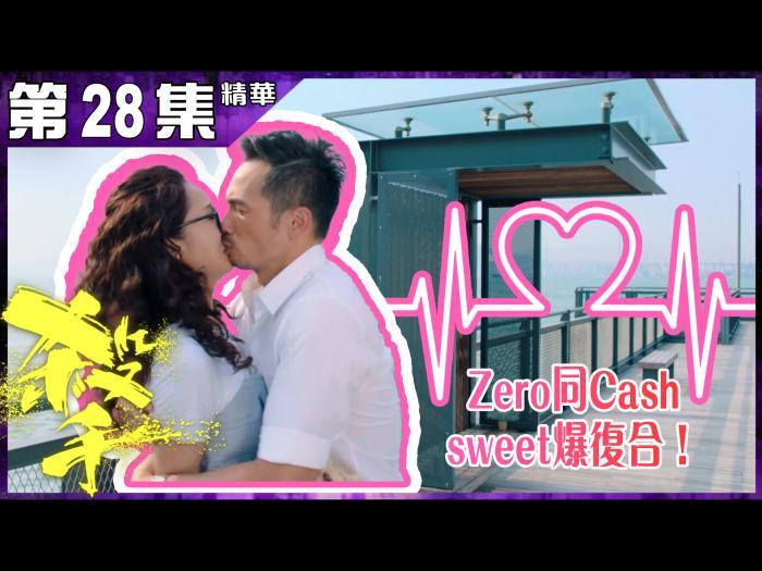 第28集加長版精華 Zero 同Cash sweet爆復合!