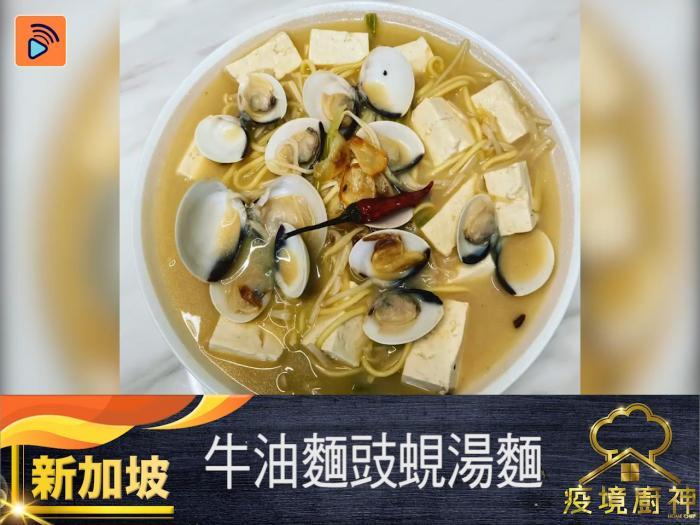 【牛油麵豉蜆湯麵】~來自新加坡嘅疫境廚神~清酒煮蜆食得多 原來麵豉炒蜆加牛油仲正?一碗過 牛油麵豉蜆湯麵 又一餐!