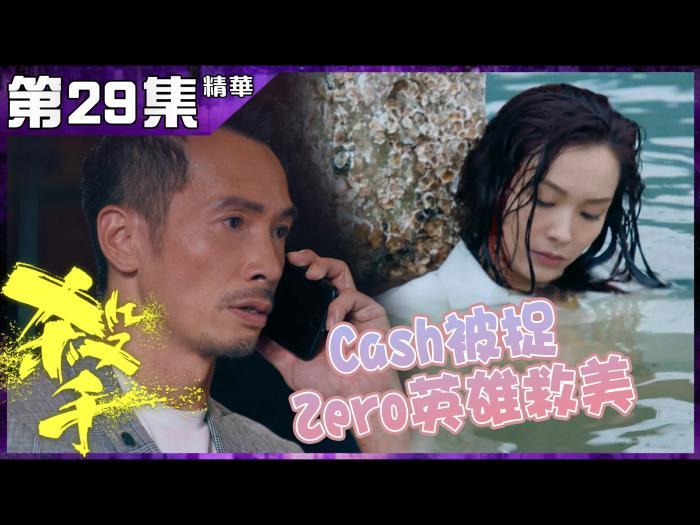 第29集精華  Cash被捉 Zero英雄救美