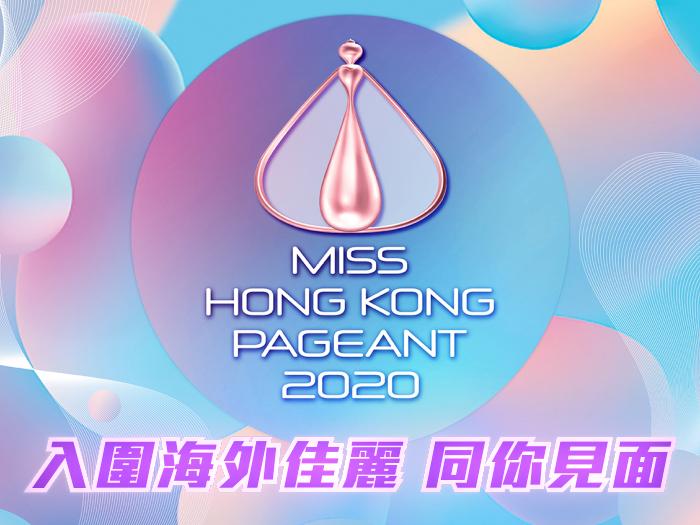 2020 香港小姐競選 入圍海外佳麗同你見面