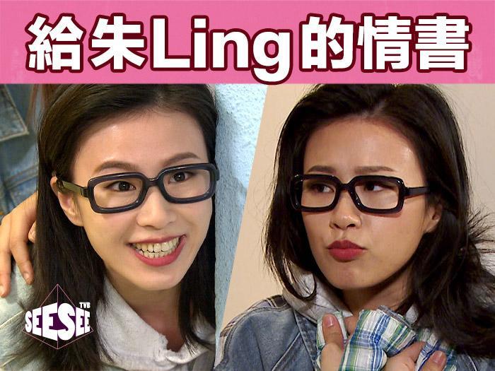 給朱Ling的情書 ︳See See TVB