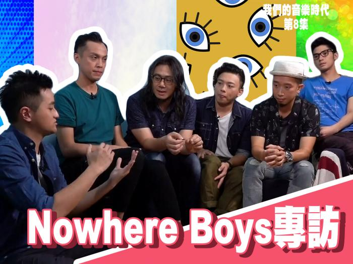 Nowhere Boys專訪