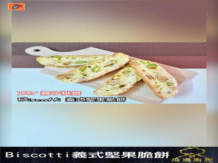 【Biscotti 義式堅果脆餅】Biscotti呢一種無油傳統意大利甜點 有核桃又有開心果 食落香脆又唔漏 食多幾片都無罪惡感!