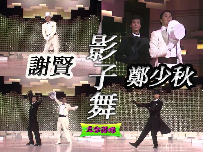 謝賢、鄭少秋「人影」鬥舞