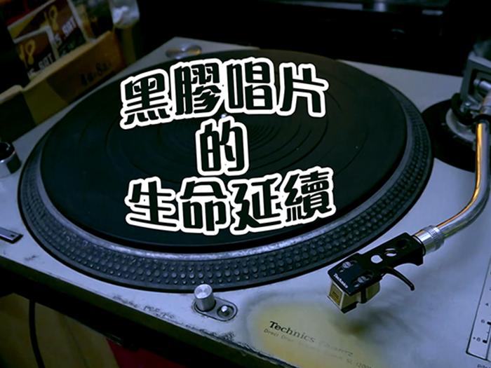 黑膠唱片的生命延續